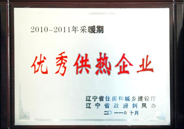 2011年辽宁省优秀供热企业
